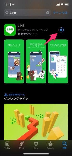 LINEアプリ ダウンロード App Store