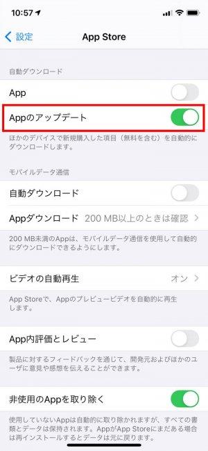 LINE アプリ 自動アップデート