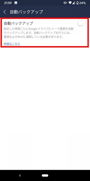 LINE トーク履歴 自動バックアップ