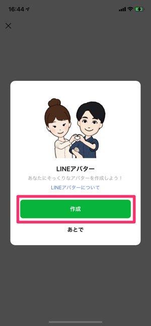 【LINE】アバターを作成する