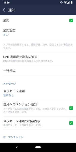 Android版LINE バックアップ 復元