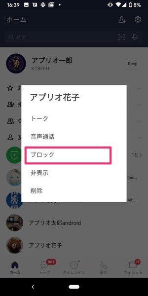 【LINEブロック】友だちリストからブロック(スマホ)