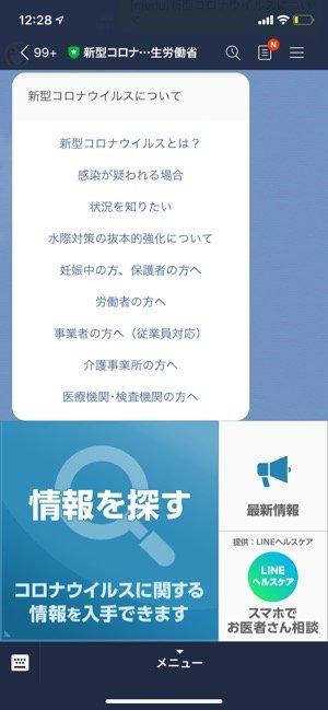 LINE 厚生労働省公式アカウント