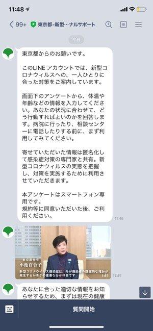 LINE 東京都公式アカウント