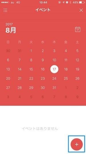 LINE:イベント機能の使い方(カレンダー)