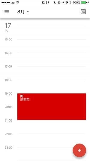 LINE:イベントをGoogleカレンダーに保存