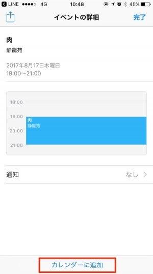 LINE:イベントをカレンダーに保存