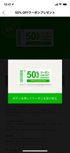 【スタバが半額】LINE Payを使ったお得なクーポン …