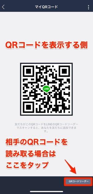 LINE 友だち追加 QRコード