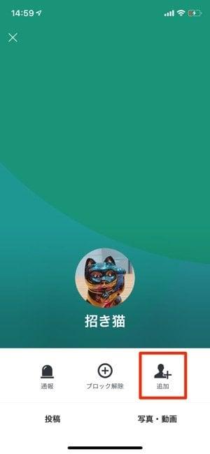 LINEブロック機能:ブロック削除した友だちを再追加する(ホーム画面)