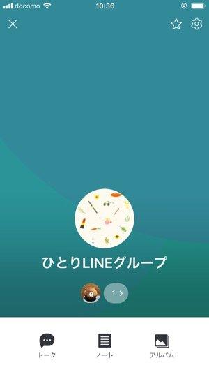 LINE 1人グループトーク グループトーク作成