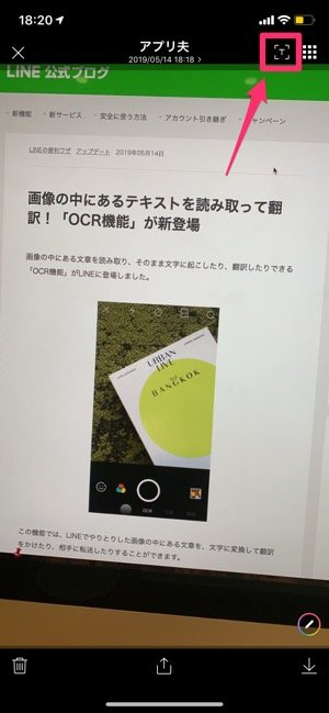 【LINE】OCR機能の便利な使い方 画像内の文字を簡単にコピペ・翻訳する方法