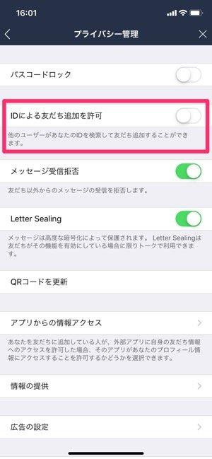 LINE ID 検索許可 オフ