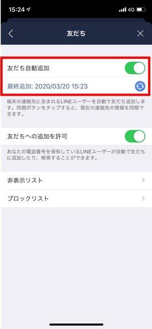 LINE ID 友達自動追加