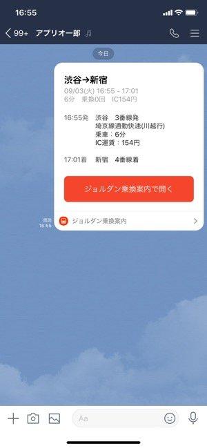 LINEアプリ ジョルダン乗換案内