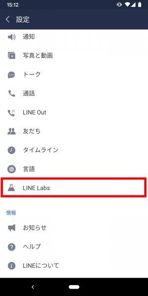LINE Labs Android 自動ハイライト動画