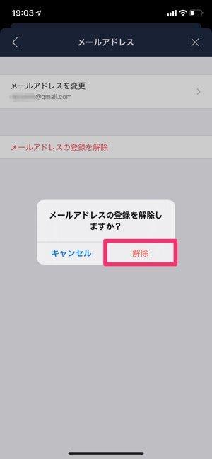 LINEメールアドレス 削除