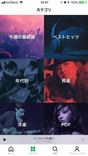 音楽配信聴き放題サービス LINE MUSIC