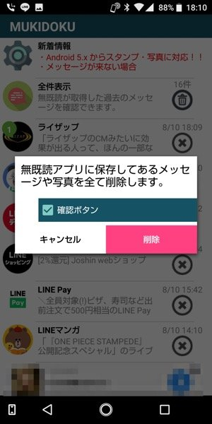 LINE 既読つけないアプリ 無既読