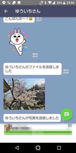 既読回避アプリ「あんりーど」の受信画面
