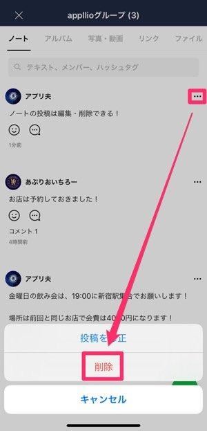 LINEノート 編集・削除