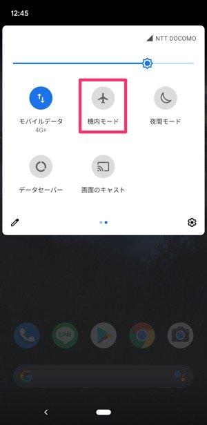 機内モードのオン/オフ(Android)