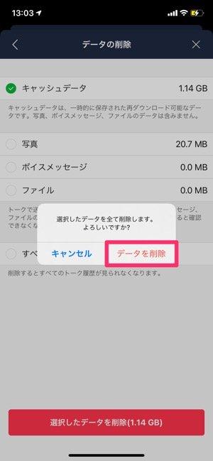 【LINE】キャッシュデータの削除(iPhone)
