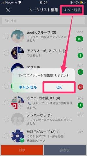 【LINE】一括既読(iPhone)