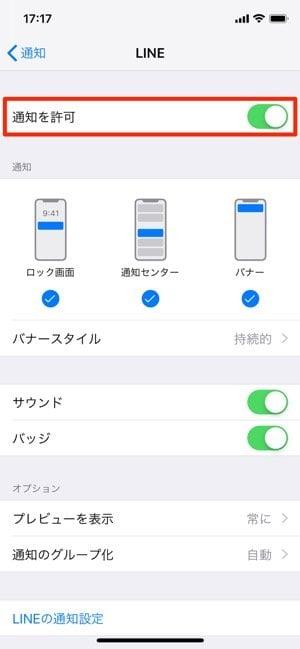 iPhone:LINEの通知設定