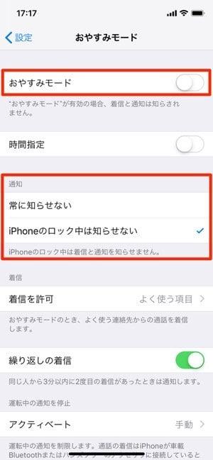 iPhone:おやすみモード