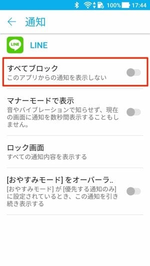 Android:LINEの通知設定