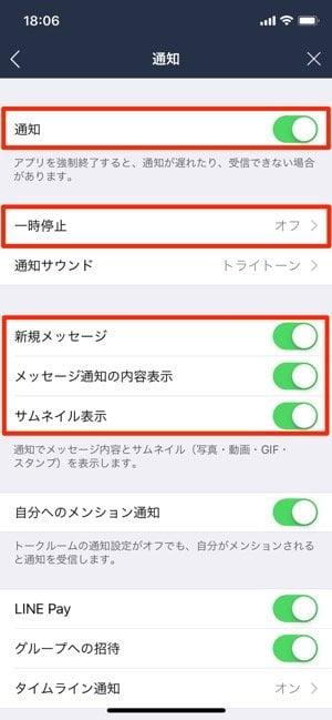 iPhone版LINE:通知設定