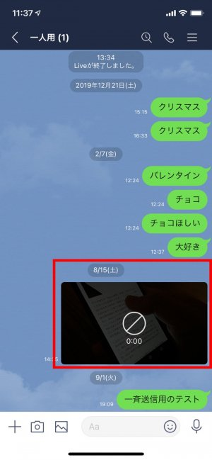 LINE 1人グループ