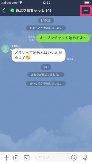 LINE オープンチャット 強制退会