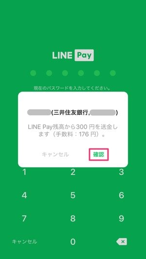 LINE Payで銀行口座する方法 相手の口座番号がわかる場合