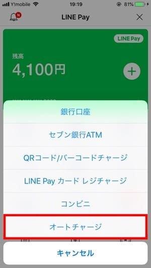 LINE Pay ラインペイ チャージ 銀行口座 連携登録