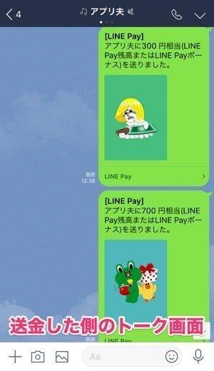 LINE Payで友だちに送金する方法