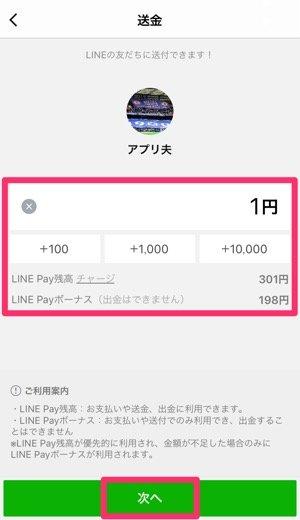LINE Pay 送金の手順
