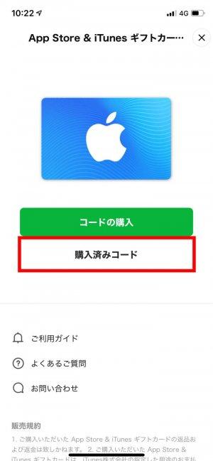 LINE Pay iTunesカード コード 購入 Apple ID残高チャージ