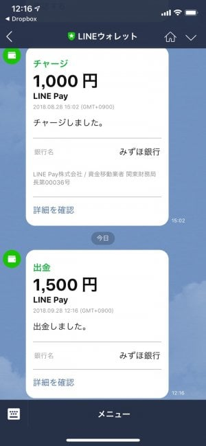 LINE Pay 使い方 出金