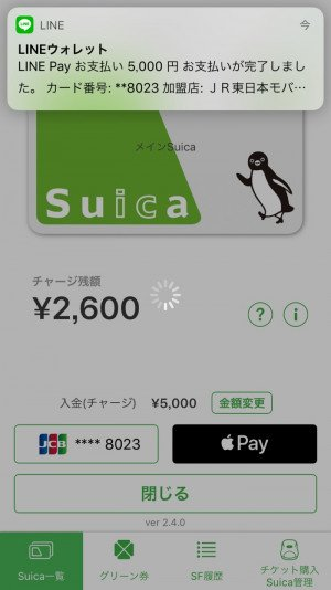 LINE Pay Suica ラインペイ スイカ
