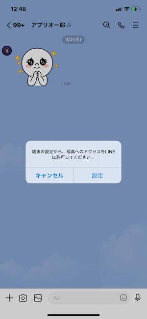 【LINE】写真を送るにはアクセス許可が必要