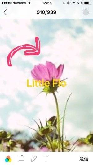 LINE:テキスト(文字入れ)