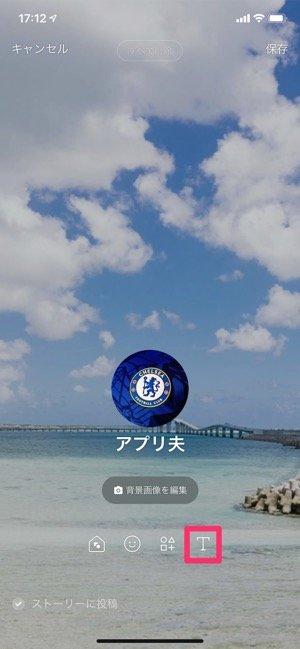 【LINE デコレーション機能】テキスト