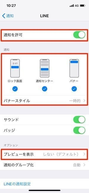 iPhone設定:LINEの通知設定