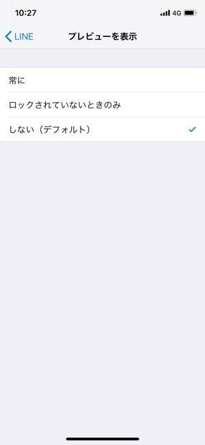 iPhone設定:LINEの通知設定(プレビュー表示)