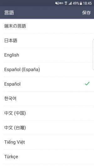LINE 言語 変更