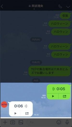 LINE ボイスメッセージ