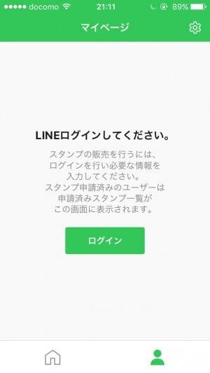 LINE スタンプ 作成 自作 作り方