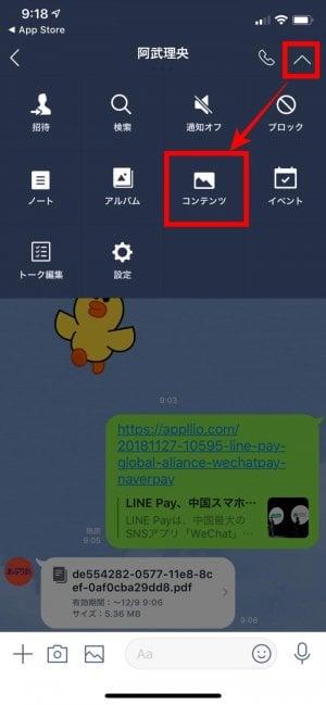 LINE コンテンツ 写真・動画 ファイル リンク 一覧確認
